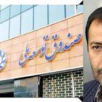 جزئیات برداشتهای دولت روحانی از صندوق توسعه ملی