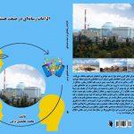 """کتاب """"الزامات رسانهای در صنعت هستهای"""" منتشر شد"""