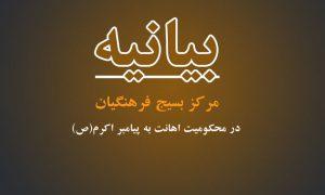 بیانیه مرکز بسیج فرهنگیان در پی اهانت به پیامبر اکرم(ص)