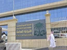 صدور حکم اعدام 8 معترض در عربستان
