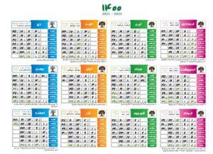 تعطیلات رسمی سال ۱۴۰۰ در یک نگاه